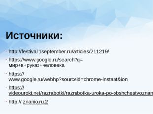 Источники: http://festival.1september.ru/articles/211219/ https://www.google.
