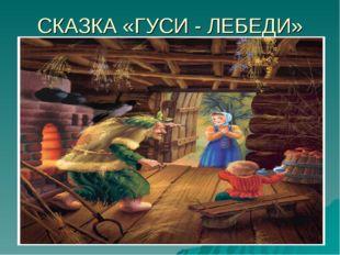 СКАЗКА «ГУСИ - ЛЕБЕДИ»