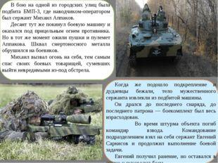 В бою на одной из городских улиц была подбита БМП-3, где наводчиком-операторо