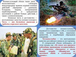 Военнослужащий обязан также знать и неукоснительно соблюдать международные п