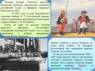 Военная история Отечества включает множество примеров героического поведения
