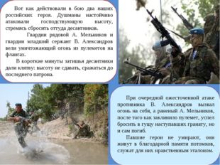 Вот как действовали в бою два наших российских героя. Душманы настойчиво атак