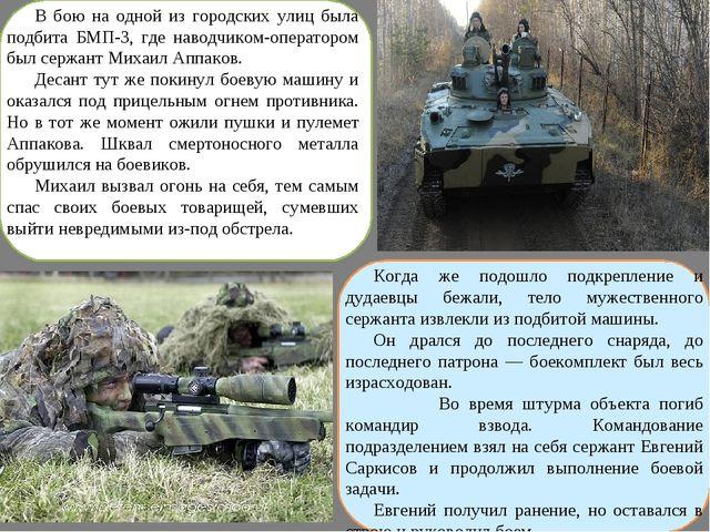 В бою на одной из городских улиц была подбита БМП-3, где наводчиком-операторо...