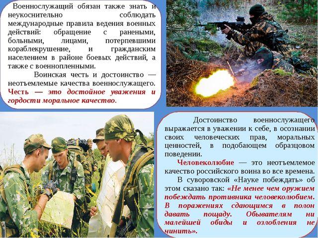 Военнослужащий обязан также знать и неукоснительно соблюдать международные п...