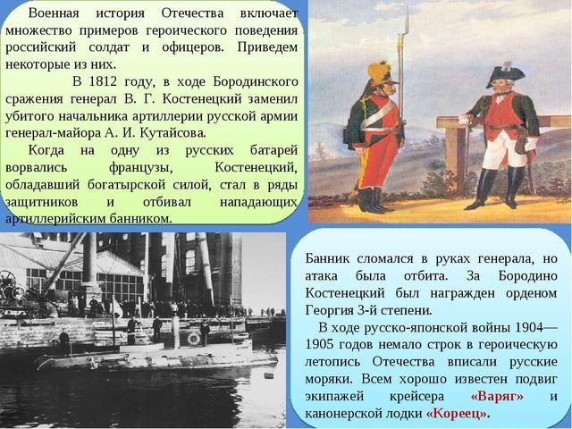 Военная история Отечества включает множество примеров героического поведения...