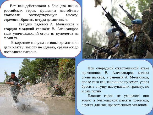 Вот как действовали в бою два наших российских героя. Душманы настойчиво атак...