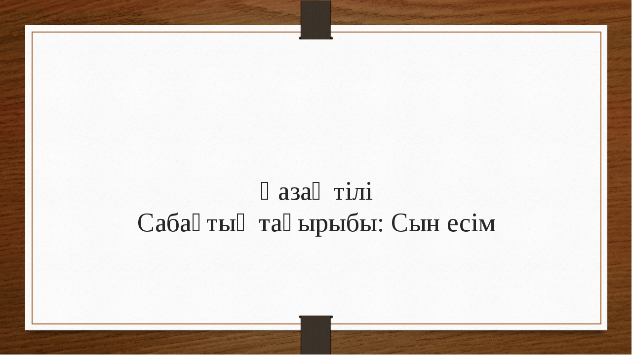 Қазақ тілі Сабақтың тақырыбы: Сын есім