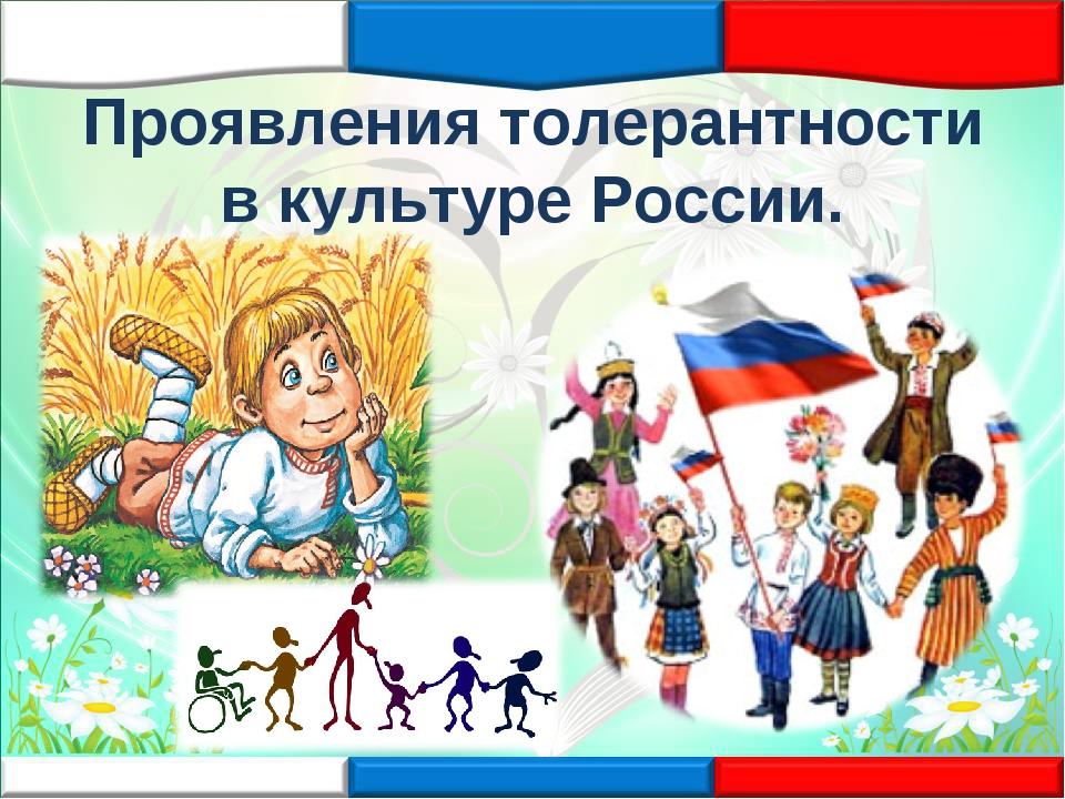 Проявления толерантности в культуре России.