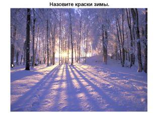 Назовите краски зимы.
