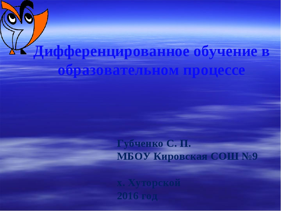 Дифференцированное обучение в образовательном процессе Губченко С. П. МБОУ Ки...