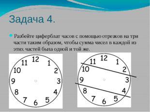 Задача 4. Разбейте циферблат часов с помощью отрезков на три части таким обра