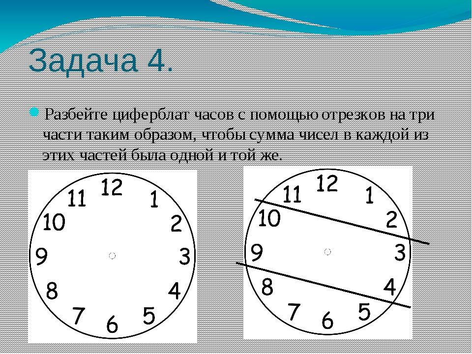 Задача 4. Разбейте циферблат часов с помощью отрезков на три части таким обра...
