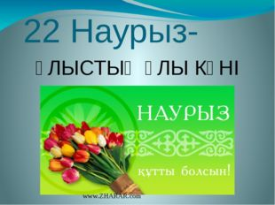 22 Наурыз- ҰЛЫСТЫҢ ҰЛЫ КҮНІ www.ZHARAR.com