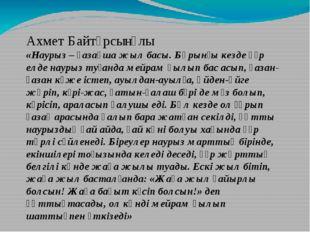 Ахмет Байтұрсынұлы «Наурыз – қазақша жыл басы. Бұрынғы кезде һәр елде наурыз