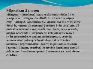 Міржақып Дулатов «Наурыз – қазақтың шын мағынасындағы ұлт мейрамы… Наурызды