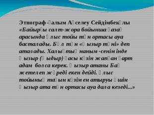 Этнограф-ғалым Ақселеу Сейдімбекұлы «Байырғы салт-жора бойынша қазақ арасында