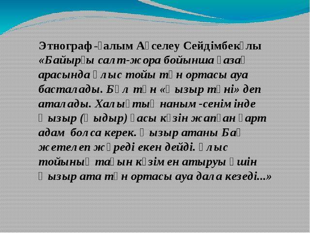 Этнограф-ғалым Ақселеу Сейдімбекұлы «Байырғы салт-жора бойынша қазақ арасында...