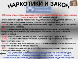 В России список запрещенными строго регламентированных наркотических средств