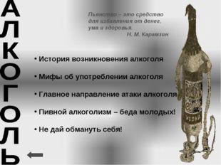История возникновения алкоголя Мифы об употреблении алкоголя Главное направл