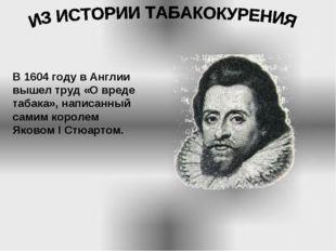 В 1604 году в Англии вышел труд «О вреде табака», написанный самим королем Як