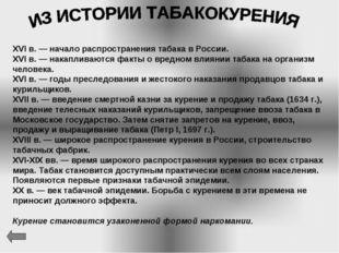 ХVI в. — начало распространения табака в России. ХVI в. — накапливаются факты