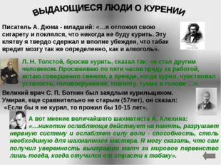 Писатель А. Дюма - младший: «…я отложил свою сигарету и поклялся, что никогда