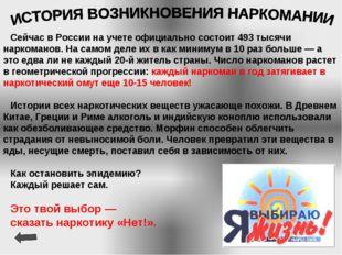 Сейчас в России на учете официально состоит 493 тысячи наркоманов. На самом д