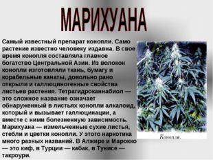 Самый известный препарат конопли. Само растение известно человеку издавна. В