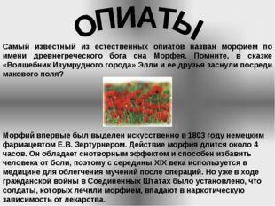 Самый известный из естественных опиатов назван морфием по имени древнегреческ