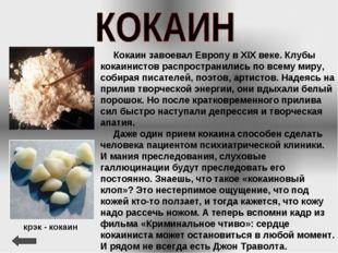 Кокаин завоевал Европу в XIX веке. Клубы кокаинистов распространились по все