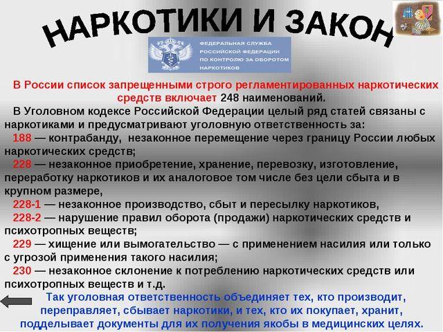 В России список запрещенными строго регламентированных наркотических средств...