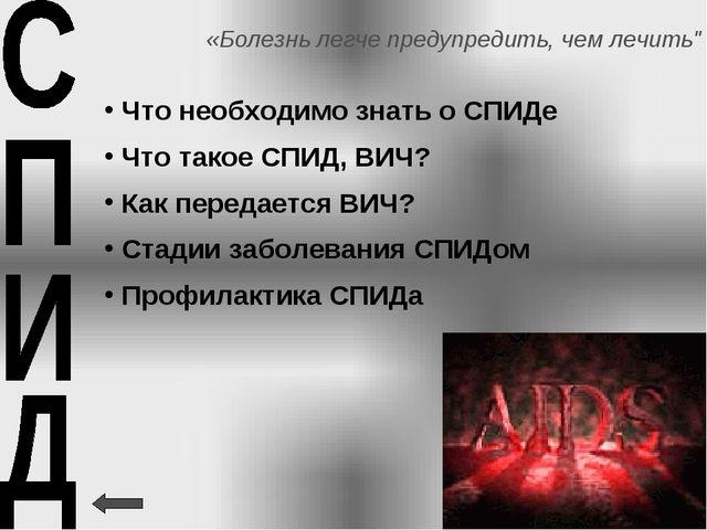 """«Болезнь легче предупредить, чем лечить"""" Что необходимо знать о СПИДе Что так..."""