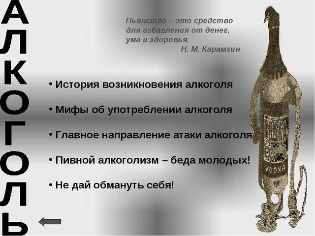 История возникновения алкоголя Мифы об употреблении алкоголя Главное направл...