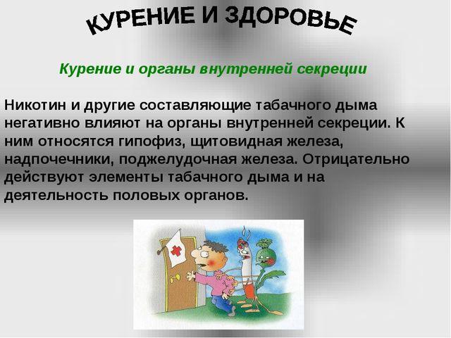 Курение и органы внутренней секреции Никотин и другие составляющие табачного...