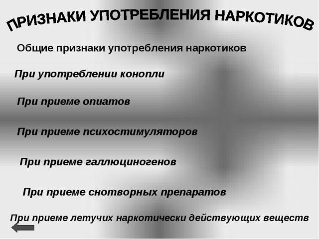 Общие признаки употребления наркотиков При употреблении конопли При приеме оп...