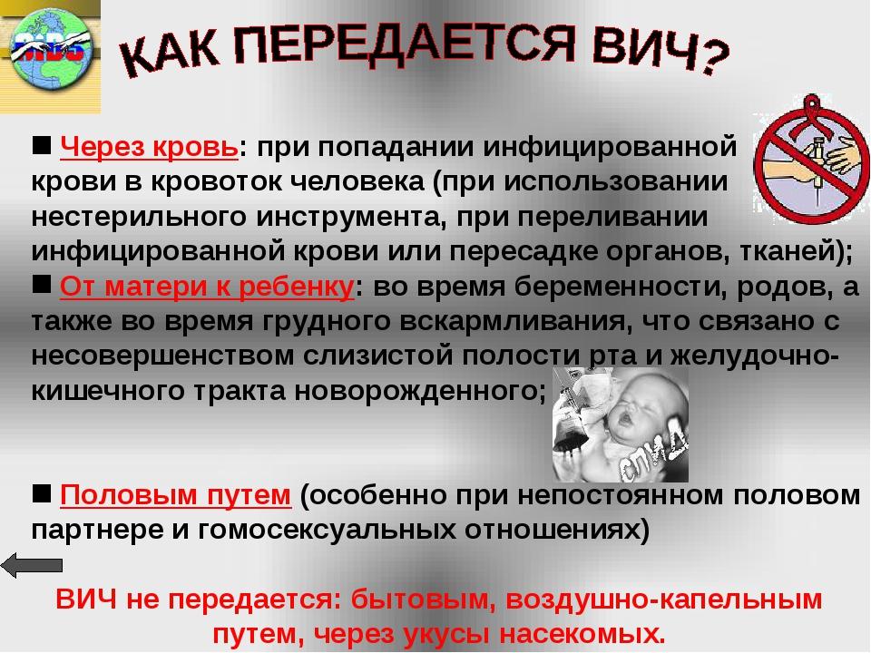 kak-zarazhayutsya-ot-mineta