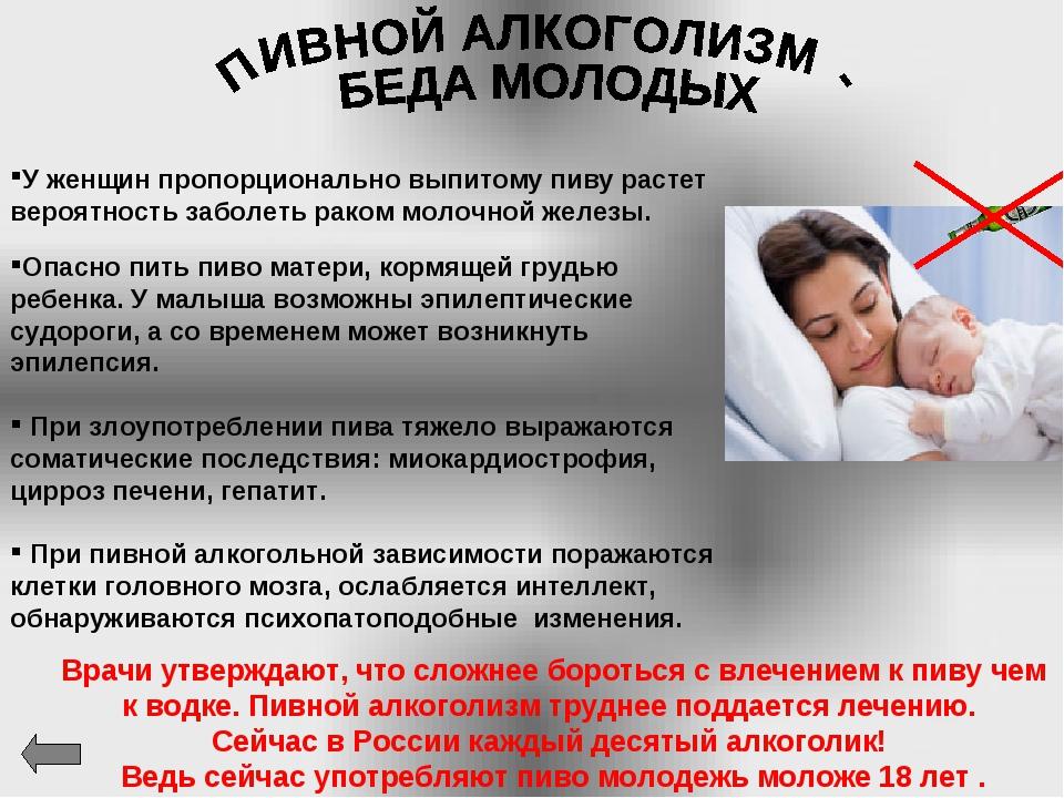 Опасно пить пиво матери, кормящей грудью ребенка.У малыша возможны эпилептич...