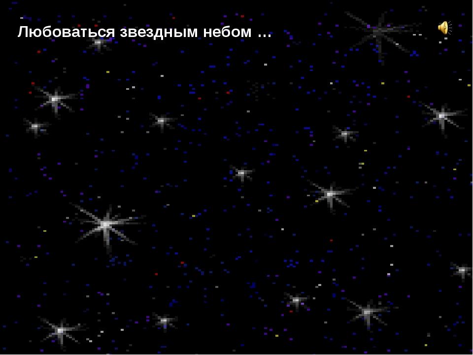 Любоваться звездным небом …