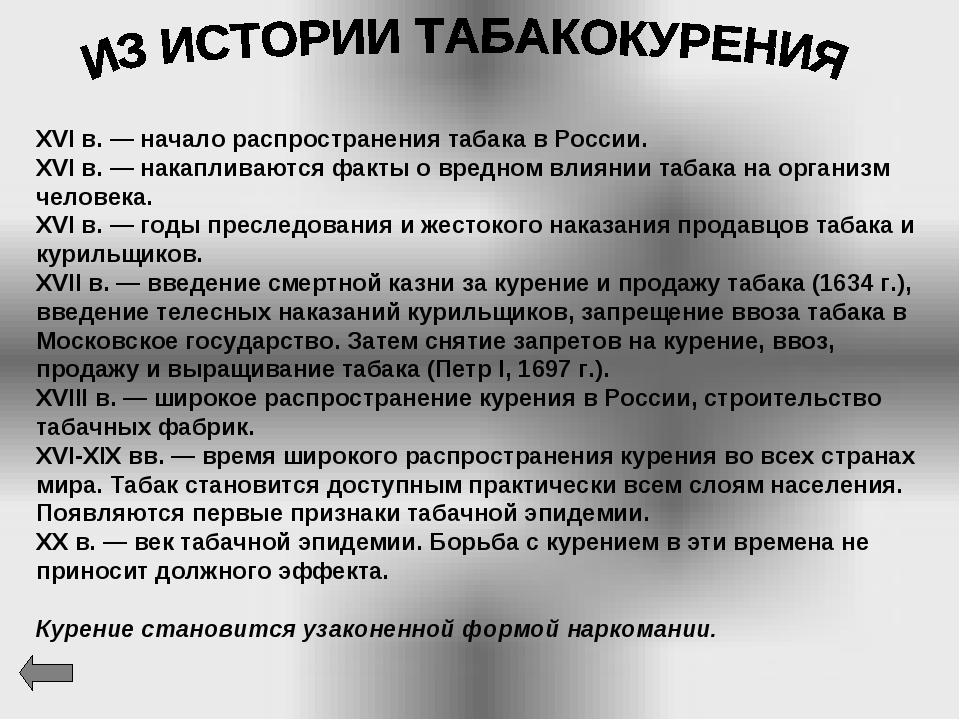 ХVI в. — начало распространения табака в России. ХVI в. — накапливаются факты...