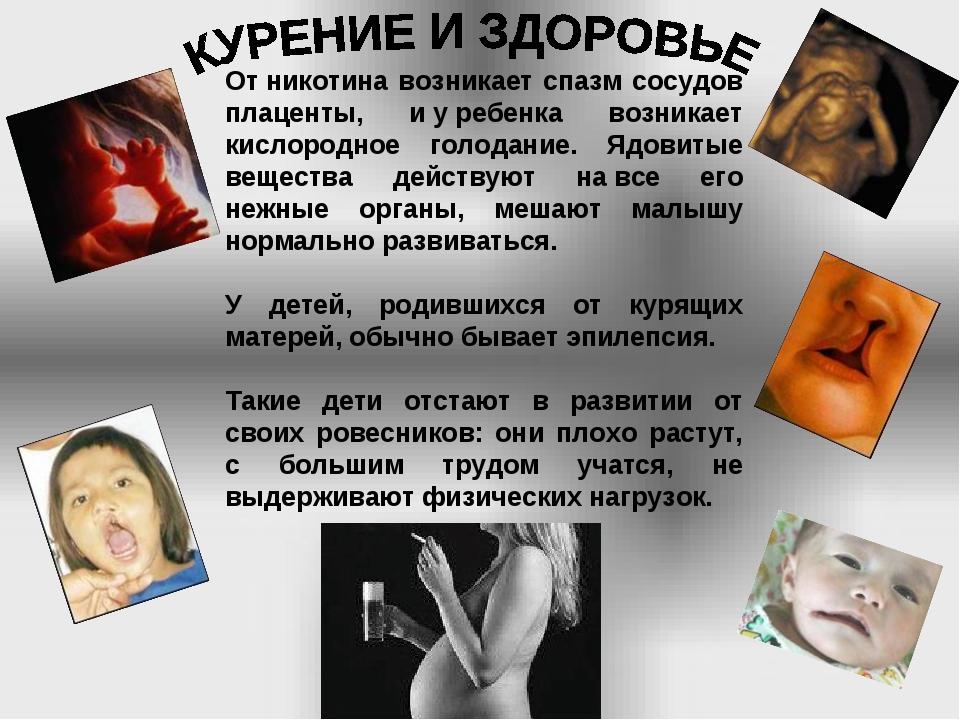 Отникотина возникает спазм сосудов плаценты, иуребенка возникает кислородн...