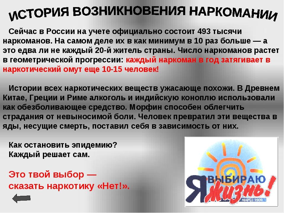 Сейчас в России на учете официально состоит 493 тысячи наркоманов. На самом д...