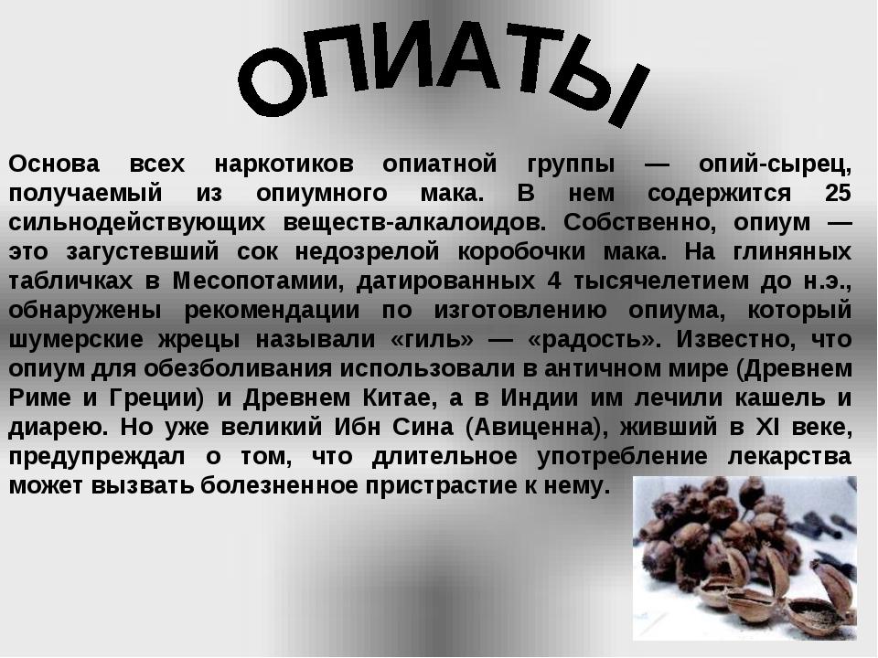 Основа всех наркотиков опиатной группы — опий-сырец, получаемый из опиумного...