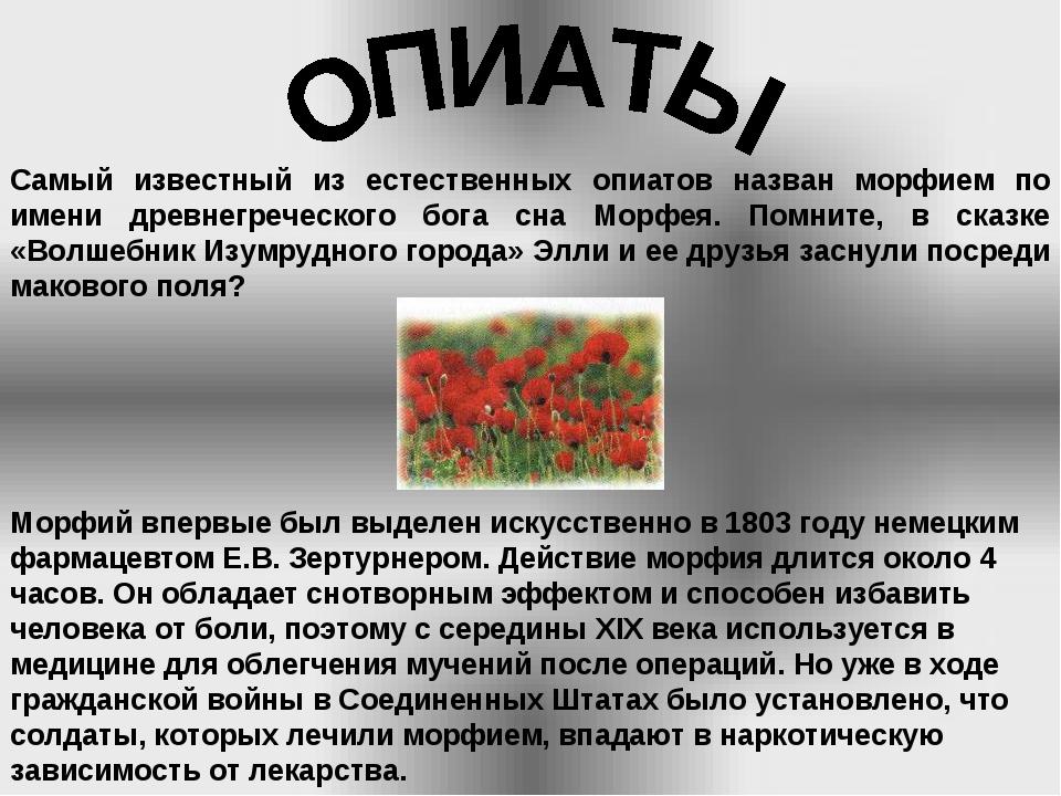 Самый известный из естественных опиатов назван морфием по имени древнегреческ...