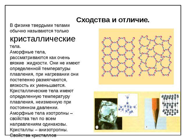 Сходства и отличие. В физике твердыми телами обычно называются только криста...
