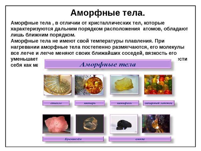 Аморфные тела. Аморфные тела , в отличии от кристаллических тел, которые хар...
