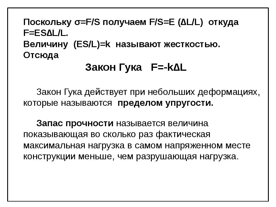 Поскольку σ=F/S получаем F/S=E (∆L/L) откуда F=ЕS∆L/L. Величину (ЕS/L)=k назы...