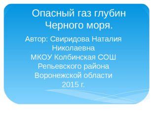 Опасный газ глубин Черного моря. Автор: Свиридова Наталия Николаевна МКОУ Кол