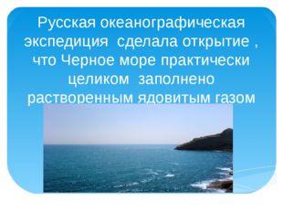 Русская океанографическая экспедиция сделала открытие , что Черное море практ