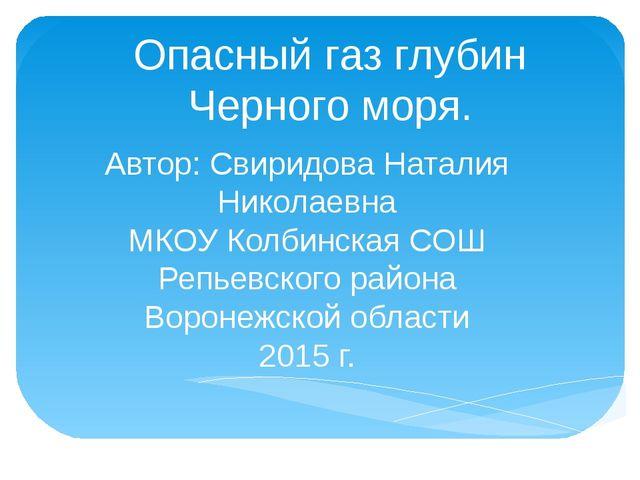 Опасный газ глубин Черного моря. Автор: Свиридова Наталия Николаевна МКОУ Кол...