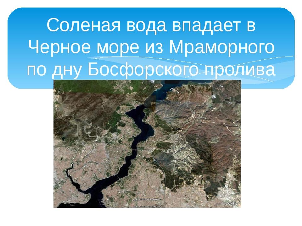 Соленая вода впадает в Черное море из Мраморного по дну Босфорского пролива